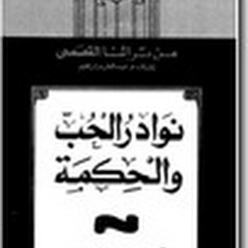 نوادر الحب والحكمة لـ عبد الحميد إبراهيم