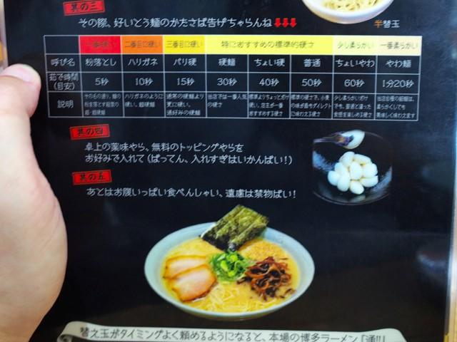 麺の硬さのメニュー