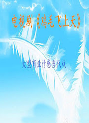 Feather Flies to the Sky / Ji Mao Fei Shang Tian China Drama