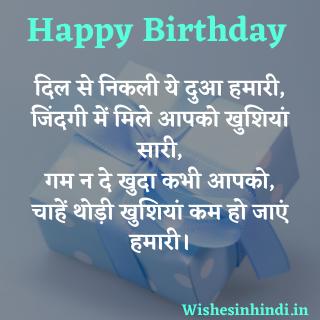 Best Happy Birthday Status in Hindi