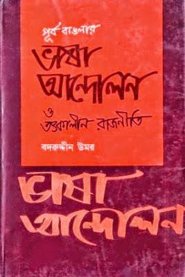 পূর্ববাঙলার ভাষা আন্দোলন ও তৎকালীন রাজনীতি