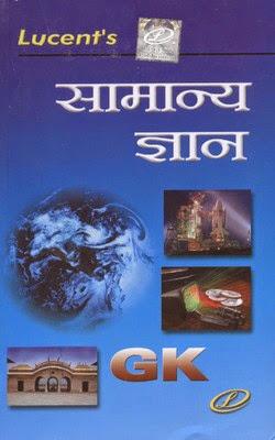 Pearson gk 2019 pdf arihant Manohar pandey