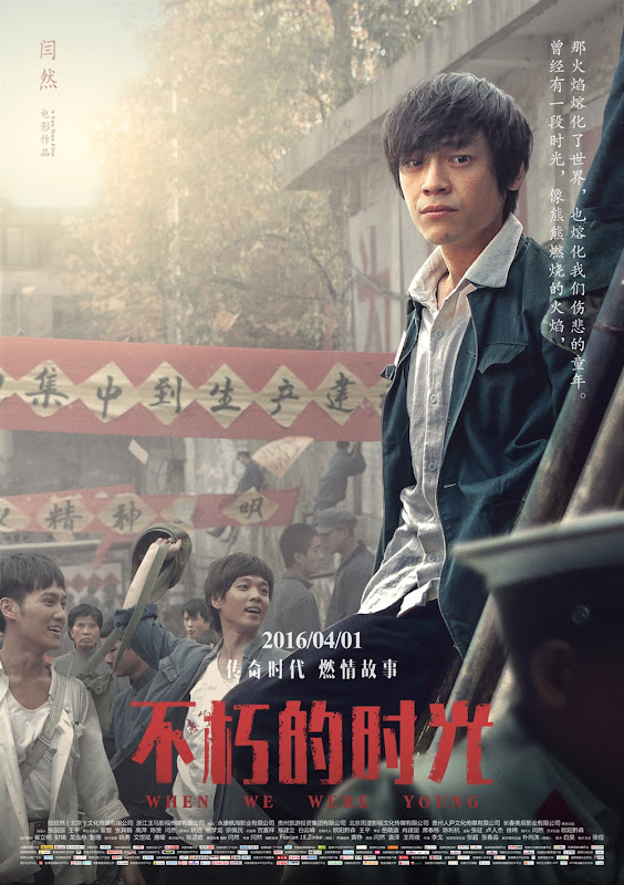 When We Were Young China Movie