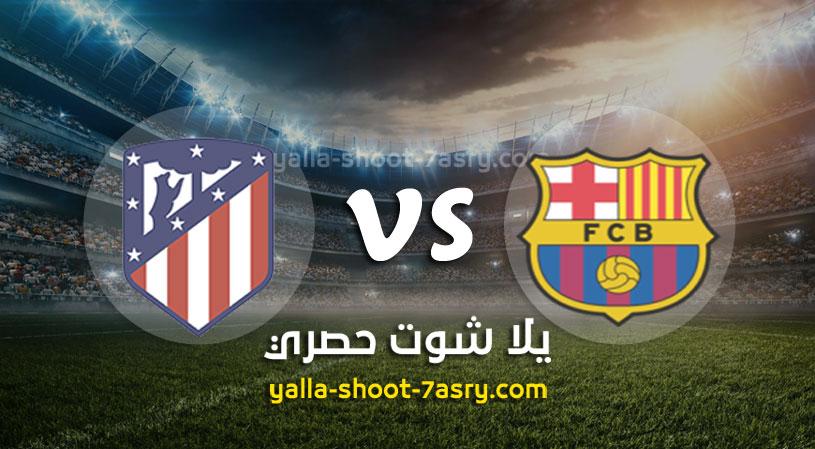 مباراة برشلونة واتليتكو مدريد