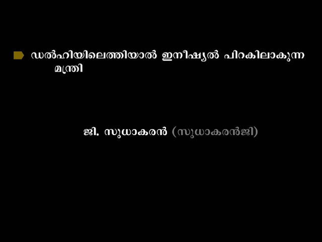 Kerala politics 7
