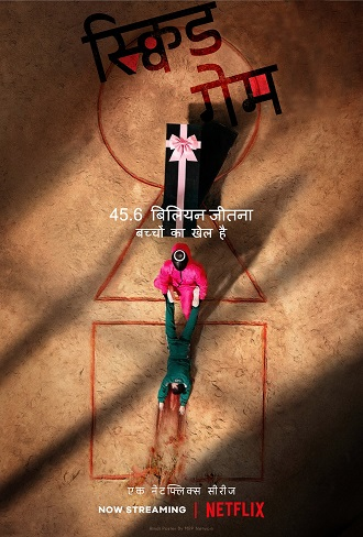 Download Squid Game Season 1 Hindi Dual Audio Complete Download 480p & 720p All Episode Free Watch Online todaytvseries