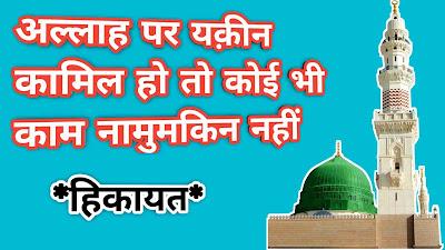 अल्लाह पर यक़ीन कामिल हो तो कोई भी काम नामुमकिन नहीं