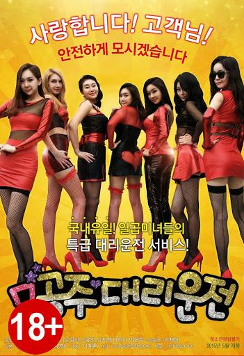 [เกาหลี 18+] Seven Princess Driver (2015) [Soundtrack ไม่มีบรรยายไทย]