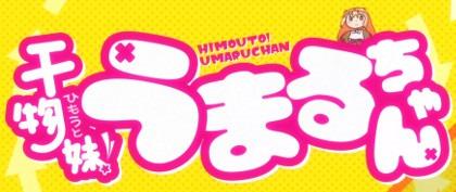 Himouto! Umaru-chan title/logo
