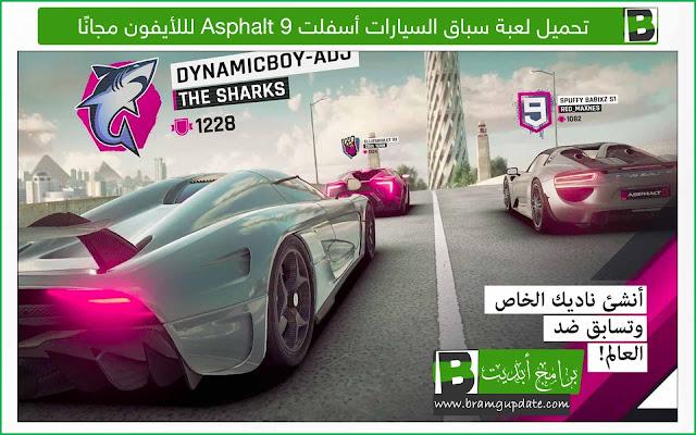 تحميل لعبة سباق السيارات أسفلت 9 Asphalt للأيفون - موقع برامج أبديت