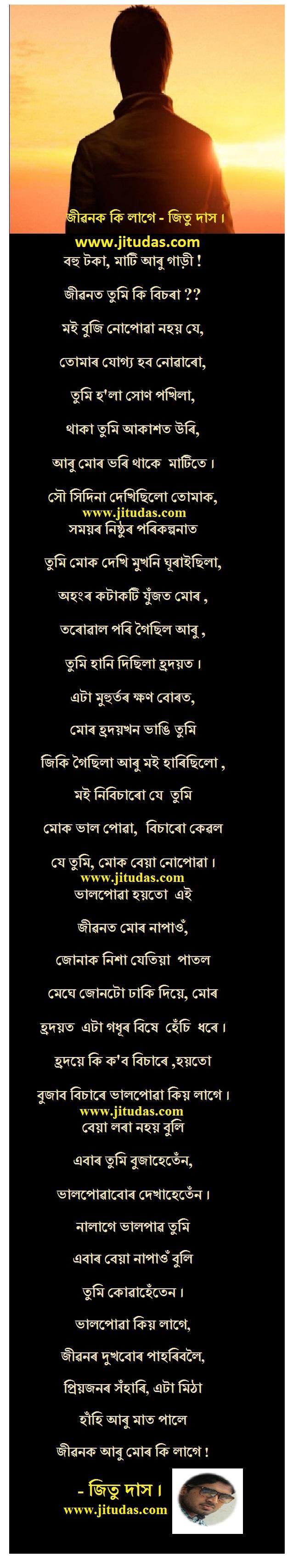 Assamese sad love poem and Shayari ( জীৱনক কি লাগে ? ) by Jitu Das Poems 2017