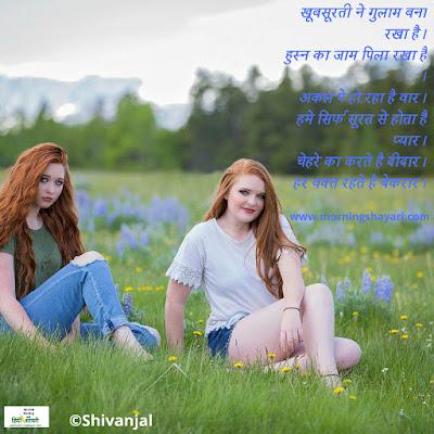 beautiful hindi love shayari image beautiful shayari image nice shayari image nice shayari pic nice shayari dp beautiful shayari dp beautiful shayari pic