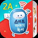 스마트 이야기독서 [2A단계] icon