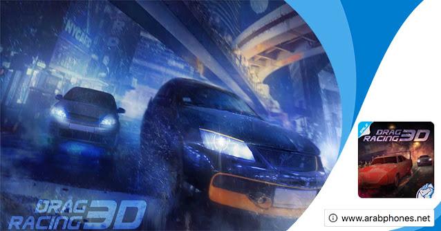 تحميل لعبة السيارات Drag Racing 3D مهكرة مجاناً للاندرويد