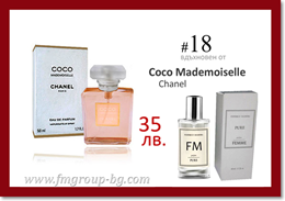 Парфюм FM 18 PURE - CHANEL - Coco Madmoiselle