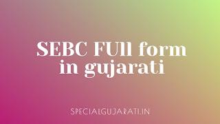 SEBC FUll form in  gujarati