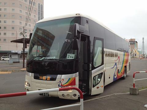くしろバス「スターライト釧路号」 ・307 釧路駅バスターミナル到着
