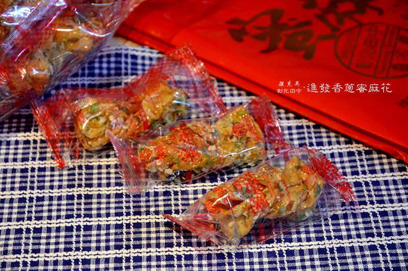 進發香蔥蜜麻花