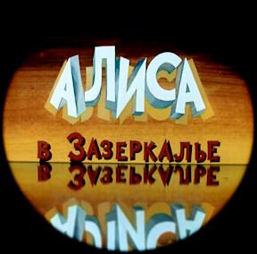 Мультсериал «Алиса в Зазеркалье»