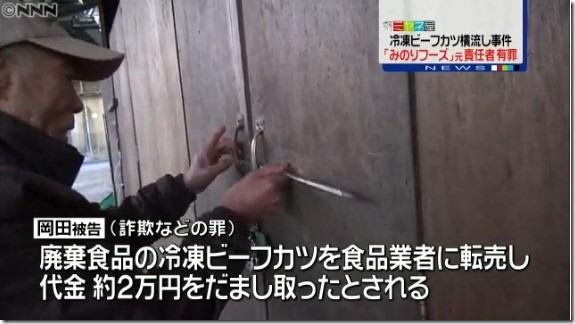 岡田正男n03