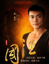 Guo Jiu  China Movie