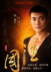 Guo Jiu China Movie