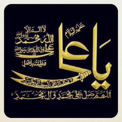 Aqidah Bejat Mufasir Syiah : Tidak Ada Allah Melainkan Ali
