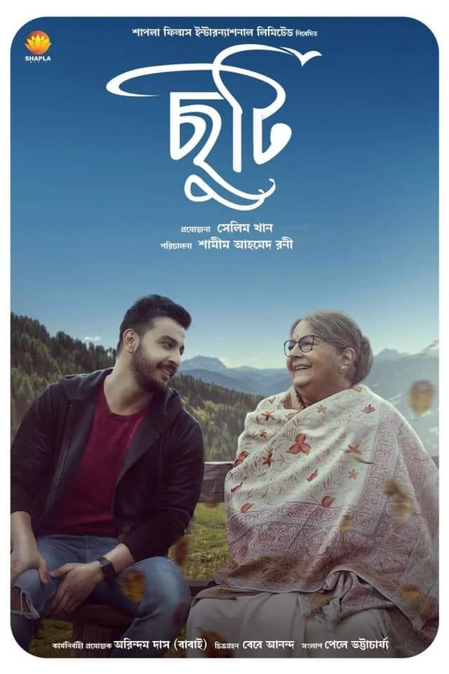 Chuti Bangla Movie Coming Soon