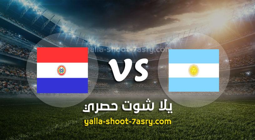 مباراة الأرجنتين وباراجواي