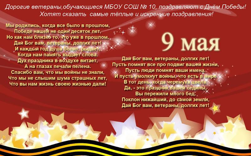 попросил поздравление ветеран 9 мая день победы сдм