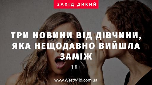 Захід Дикий - анекдоти українською мовою