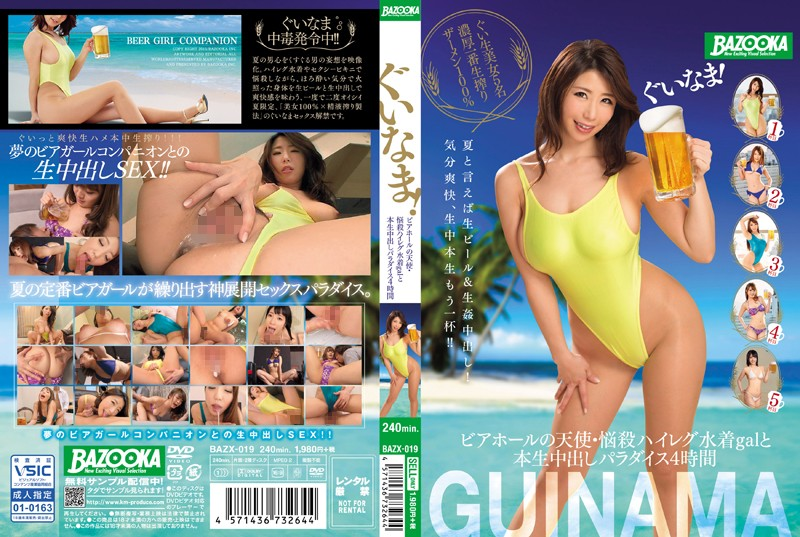 BAZX-019 Choice Outlet Guinama! For Angel, Fascinating Highleg Leotard Bathing Suit Gal, And This Four Hours In The Life Ejaculation Inside Paradise Of The Beer Hall