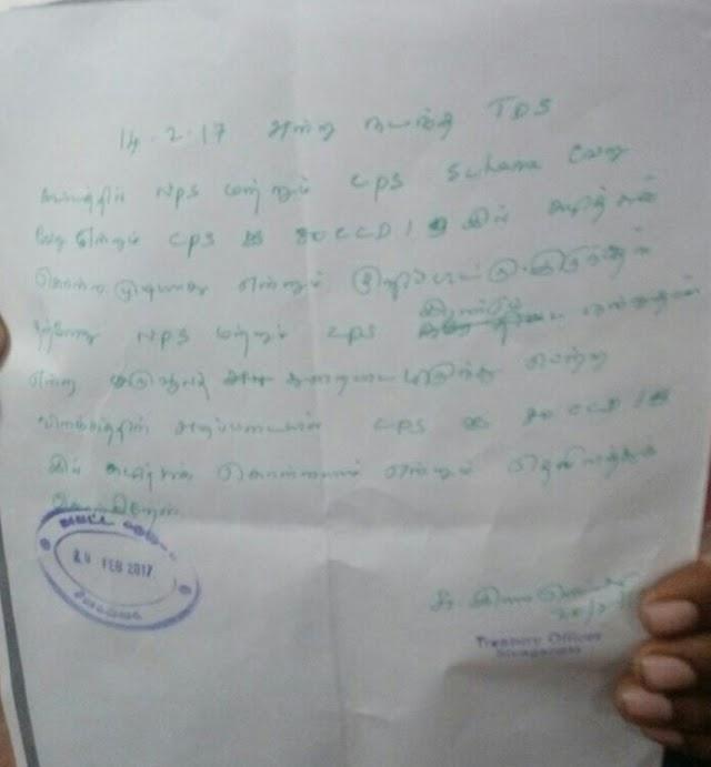 80 CCD (1B) -ல் ரூ 50000 கழிப்பதற்கு சிவகங்கை மாவட்ட கருவூல அலுவலரிடம் ஆணை பெறப்பட்டது.