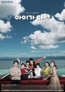 Five Children – Five Enough (2016)