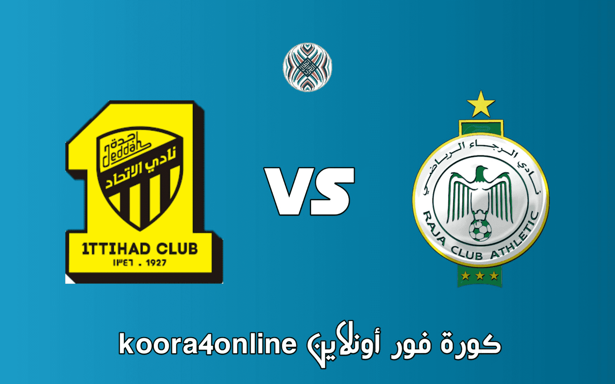 مشاهدة مباراة الإتحاد و الرجاء البيضاوي اليوم 21-08-2021 في نهائي البطولة العربية للأندية