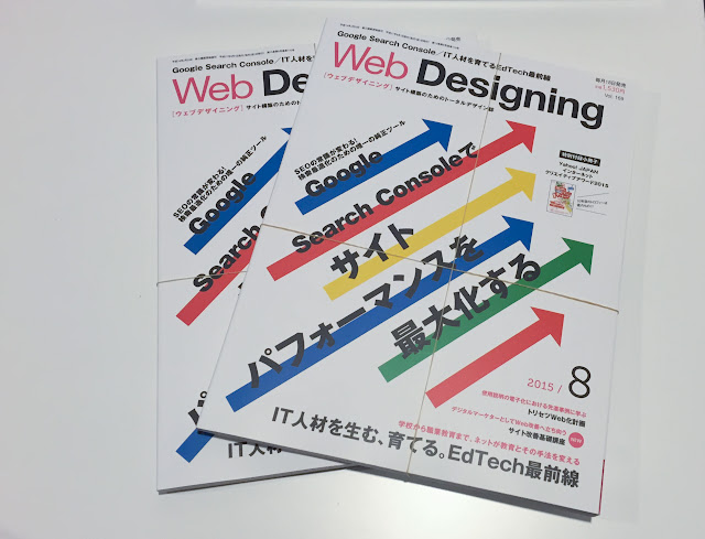 Web Designing 8月号