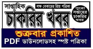 Saptahik Chakrir khobor 28 May 2021 - সাপ্তাহিক চাকরির খবর ২৮ মে ২০২১