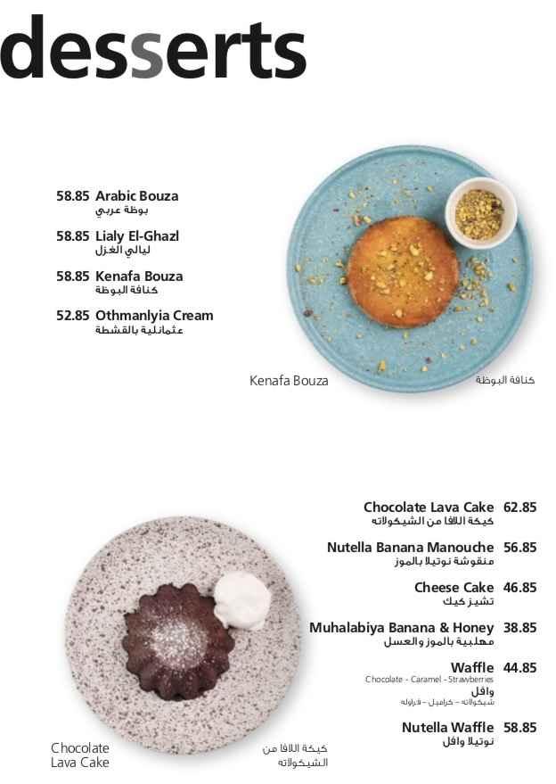 منيو مطعم أوليفز 8