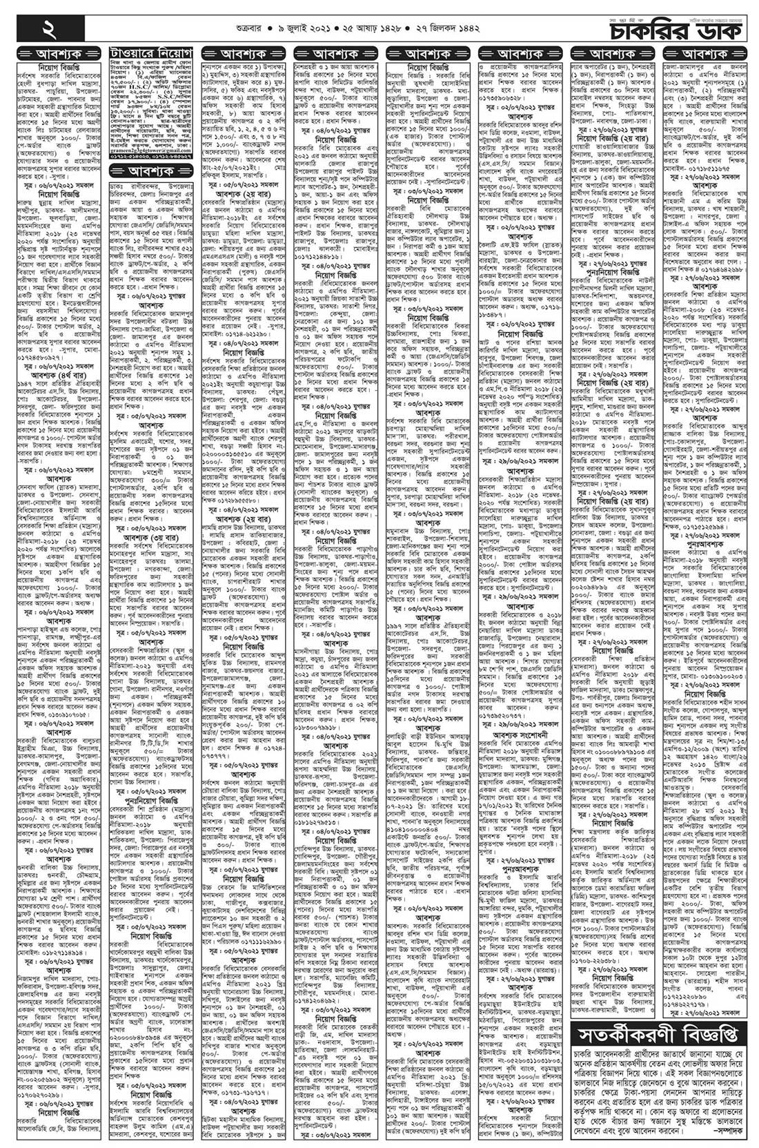 সাপ্তাহিক চাকরির ডাক পত্রিকা ০৯ জুলাই ২০২১ - Saptahik Chakrir Dak Potrika 09 July 2021 PDF Download - weekly Chakrir Dak Potrika 09 July 2021
