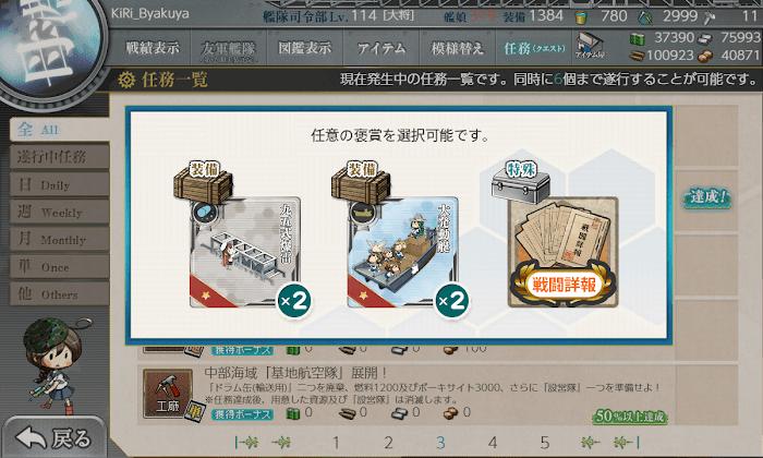 艦これ_秋刀魚祭り_2018_ドロップ_装備_報酬_編成_期間_海域_28.png