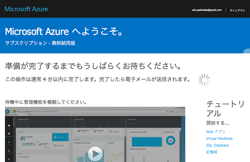 azure_activation.png