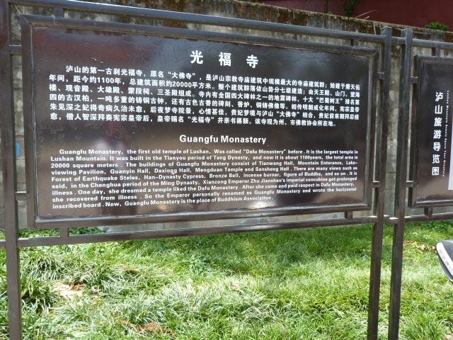 Guanfu monastery. Il y avait 8 temples a XI CHANG, la révolution culturelle n'en a laissé qu'un seul debout