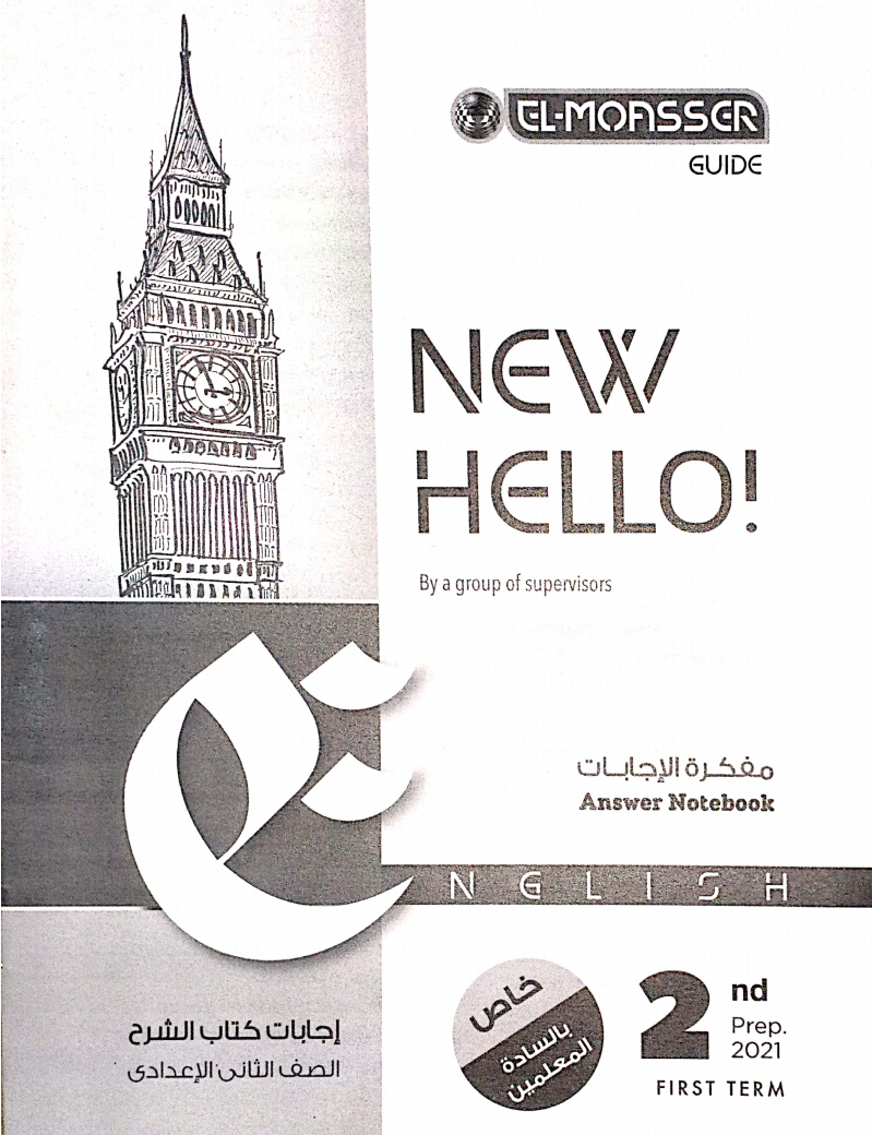تحميل اجابات كتاب المعاصر فى اللغة الانجليزية 2021/2020 للصف الثاني الإعدادي الترم الأول