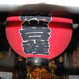 2014 Japan - Dag 7 - jordi-DSC_0220.JPG