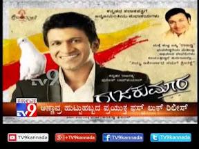 Puneeth Rajkumar New Movie First Look Released