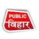 Public Bihar APK