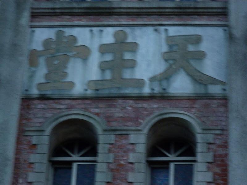TAIWAN. Taipei Xin Beitou - P1110164.JPG