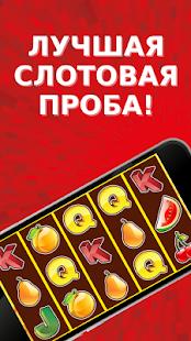 Казино Президент лучшие онлайн слоты - náhled
