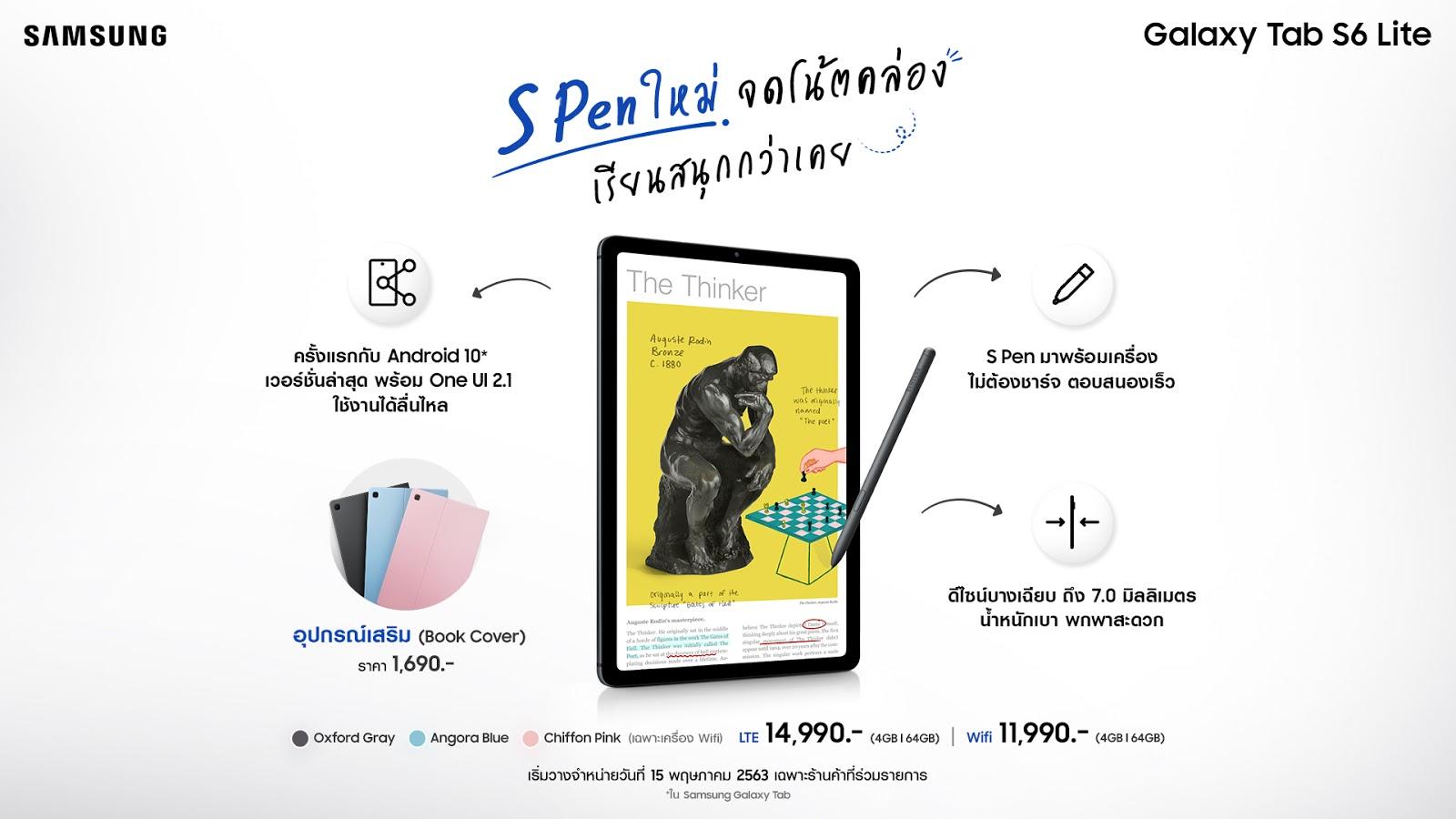 "Samsung ส่งแท็บเล็ตรุ่นเล็กสเปคจัดเต็ม ""Galaxy Tab S6 Lite""  มาพร้อม S Pen ใหม่ จดโน้ตคล่อง เรียนสนุกกว่าที่เคย"