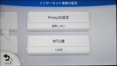 ProxyとMTU値の現在の設定と設定変更ボタン